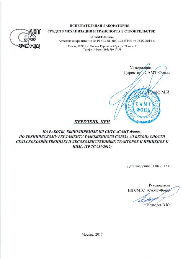 Перечень цен ИЛ лист 1 ТР ТС 031/2012